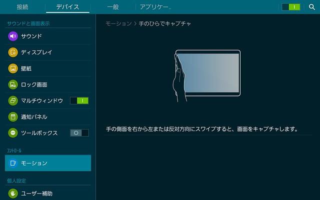 Screenshot_2014-10-31-21-17-05