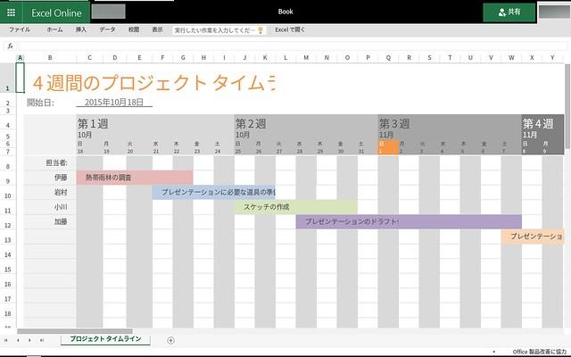 Screenshot 2015-11-01 at 20.49.22