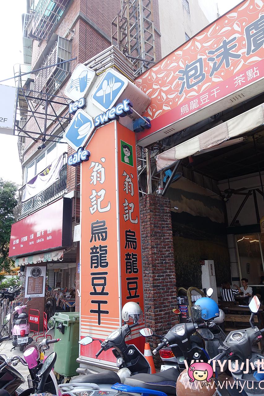 一中商圈,台中,台中美食,泡沫紅茶,烏龍豆干,翁記泡沫廣場 @VIVIYU小世界
