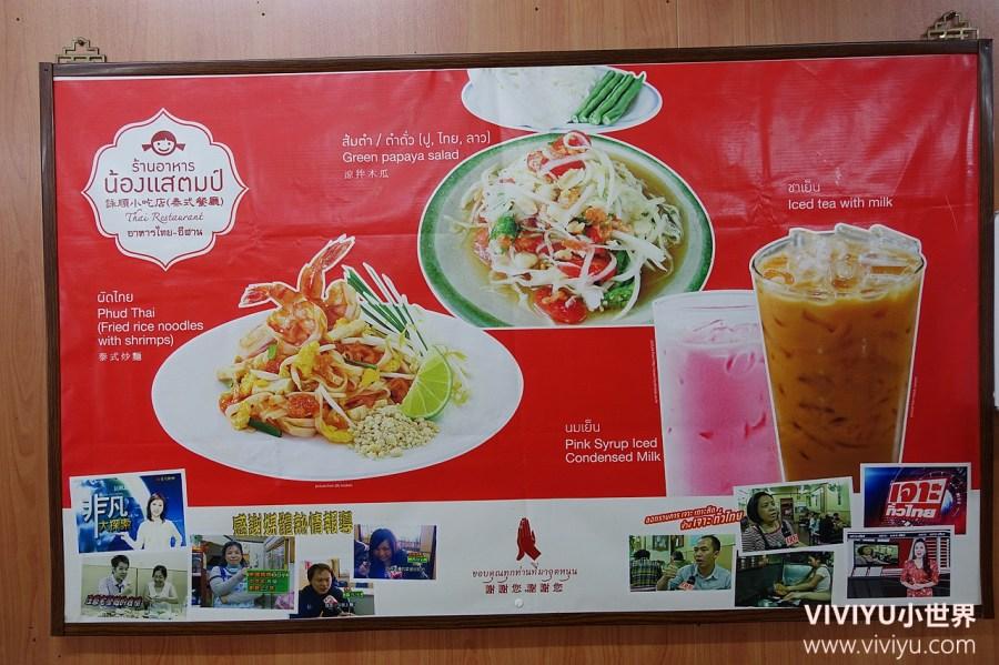 [桃園.美食]桃園後火車站.永順小吃(原詠順小吃)~泰國人開的泰式料理.跟著外勞吃平價美食 @VIVIYU小世界