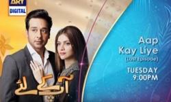 Aap Ke Liye Last Episode Promo Full by Ary Digital Aired on 30th November 2016