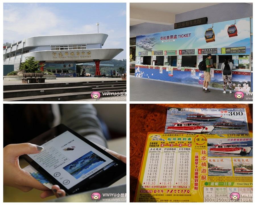 [南投.旅遊]台灣好行日月潭線一日遊~上山下海.電子票券悠遊卡在手.玩遍日月潭 @VIVIYU小世界