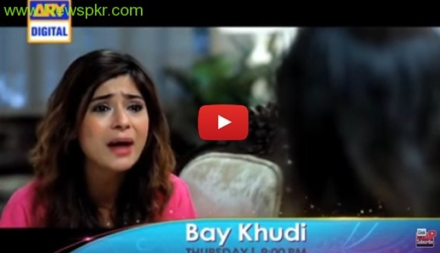 Bay Khudi Episode 3 Promo Full by Ary Digital Aired on 24th November 2016
