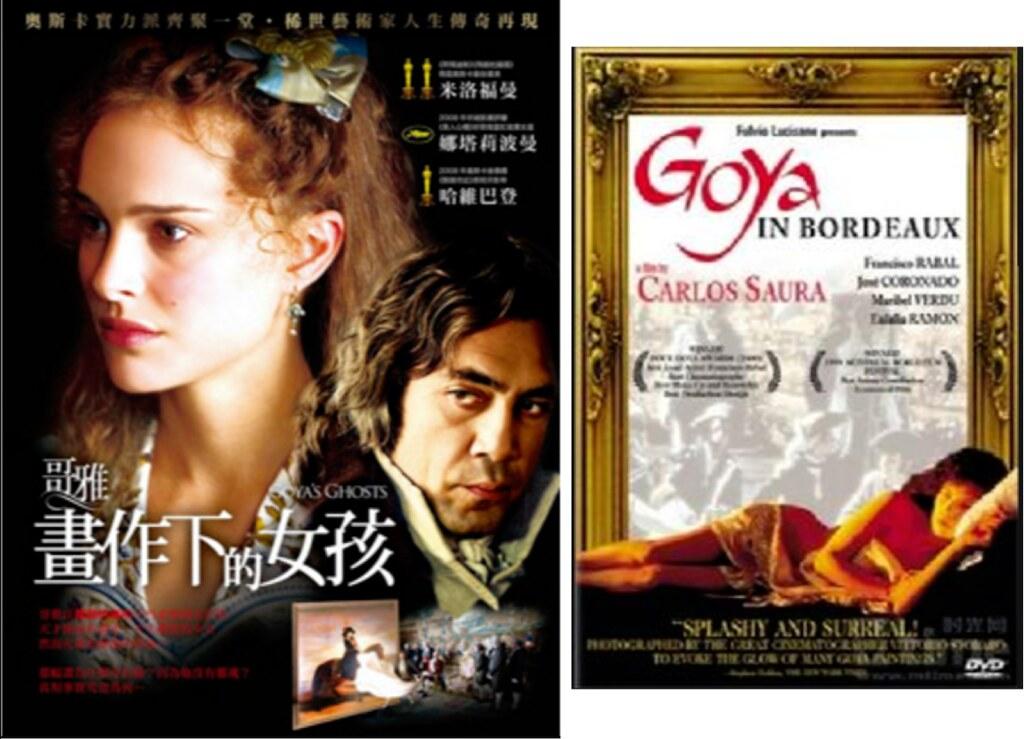 關於哥雅的電影