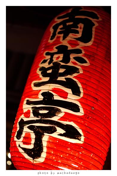 永遠的紅燈籠