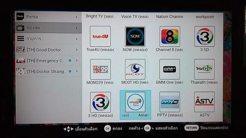 กดปุ่ม Home เข้ามาดูเมนูหลัก เลือกช่องทีวีต่างๆ ได้ มีทีวีดิจิตอลด้วย