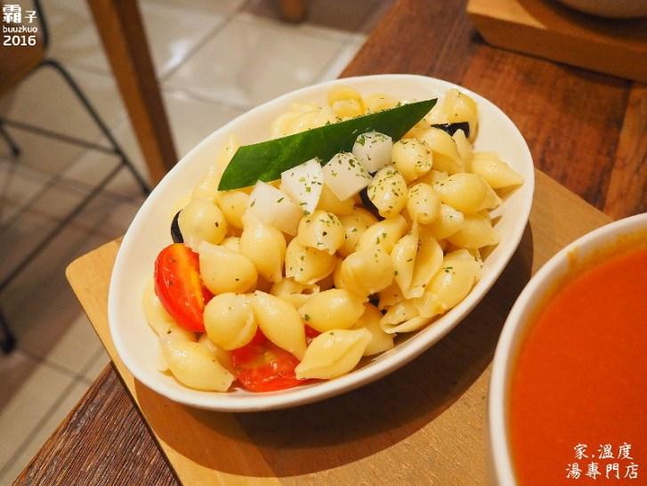 29793432572 5e97ab6304 b - 家.溫度 湯專賣店,用湯品傳遞溫暖的小食堂