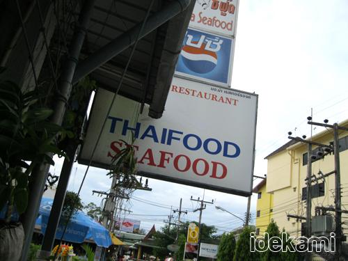 Random Food, Phuket