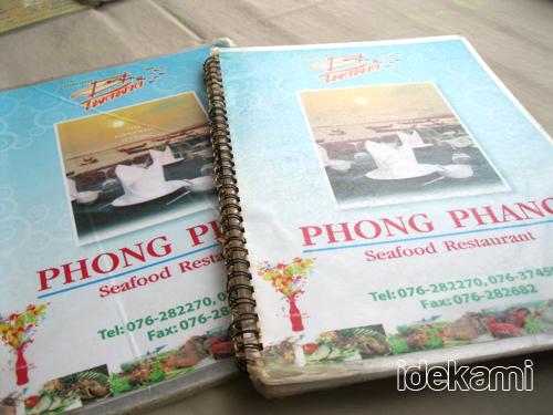 Pong Pang Seafood, Phuket