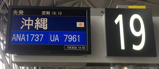 161009 1フライト目関空→那覇
