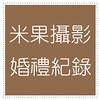 banner婚禮紀錄