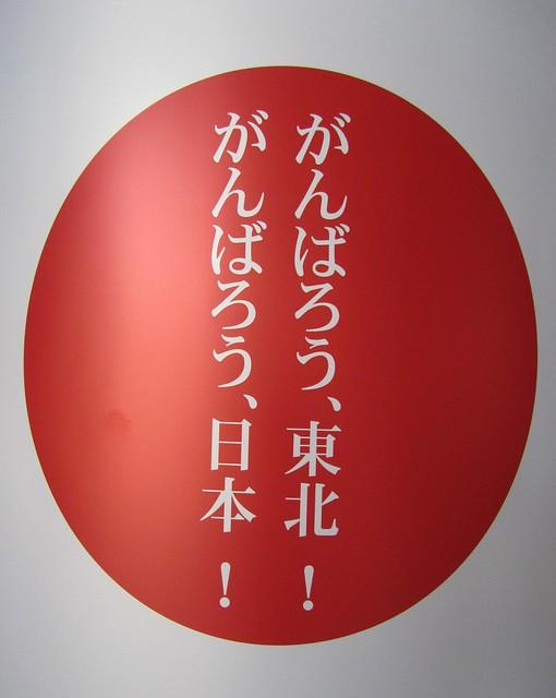 Ganbaro Nippon!Ganbaro Tohoku!