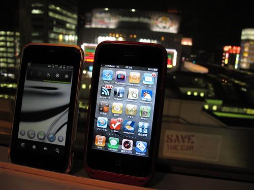 Smartphone bar.