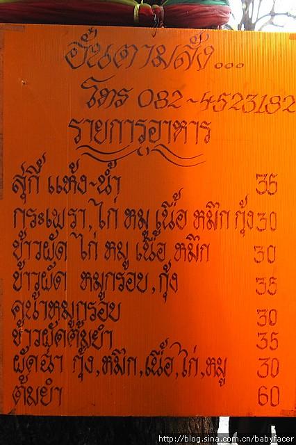 BKK_Angkor 115
