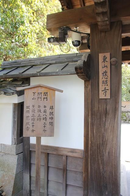 銀閣寺又名東山慈照寺