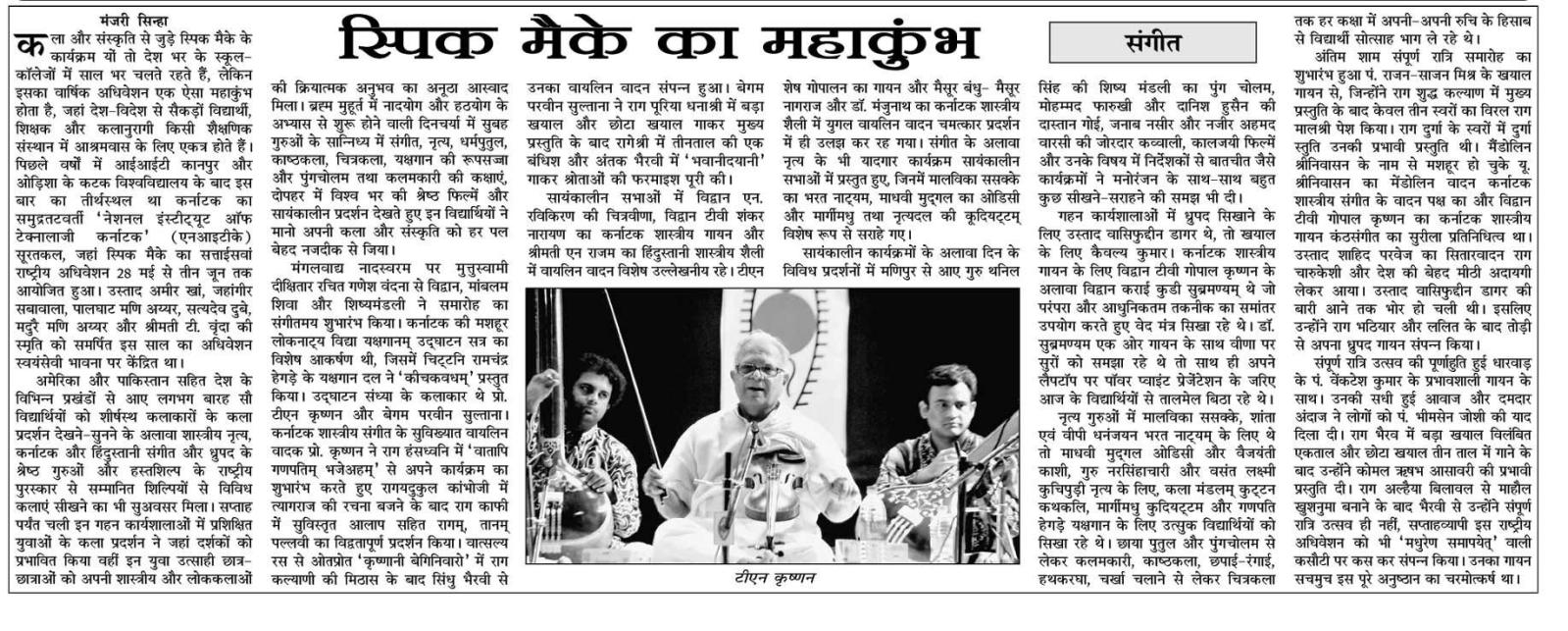 Guru T N Krishnan's inaugural concert