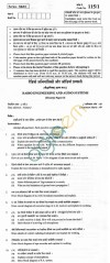 CBSE Board Exam 2013 Class XII Question Paper - Radio Engineering and Audio Systems Paper II