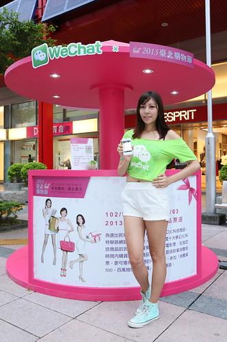 07_《WeChat體驗一夏》加入台北購物官方帳號,參加夢幻3C票選過關即可得限量好禮!