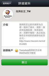 01_WeChat復興航空官方帳號_立即關注復興航空WeChat官方帳號WeChat ID transasia_tw