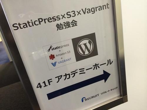 StaticPress / S3 / Vagrant 勉強会