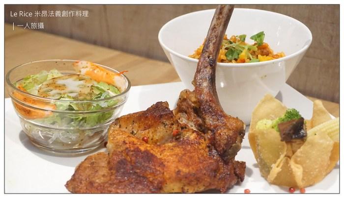 Le Rice 米昂法義創作料理 13