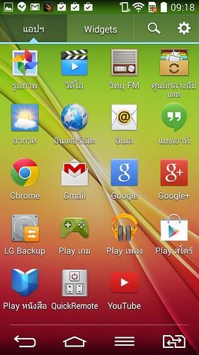 App tray ของ LG G2 Mini Dual