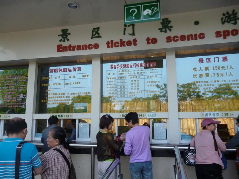 Entrance ticket to Qiandao Hu