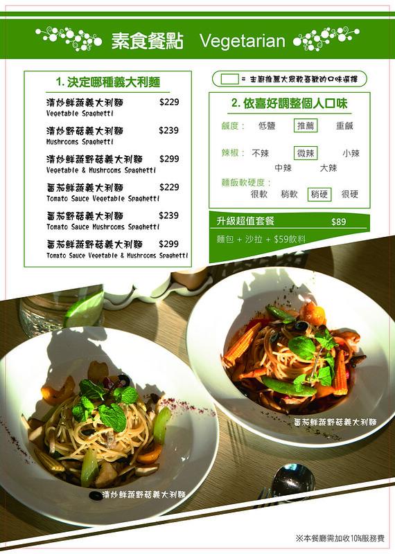 IG menu 內頁 0405