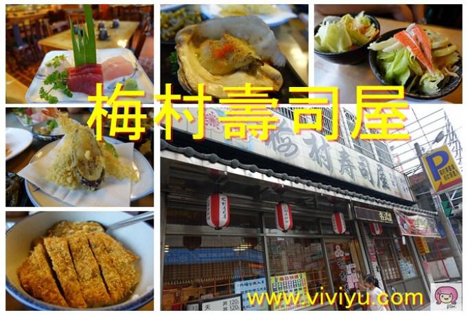 平價,日式料理,桃園,梅村,美食,銘傳大學,龜山 @VIVIYU小世界