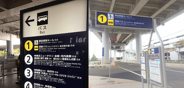 161011 関空展望ホール行バス乗り場