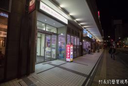 新長野酒店 Hotel New Nagano