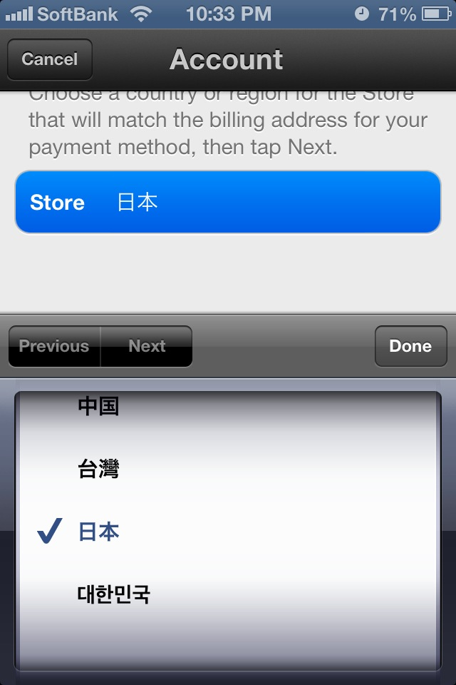 How to Download Apps from the Japan iTunes Store
