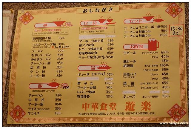 [日本.東京]中華食堂 遊楽.有樂町站~四川擔擔麵 @VIVIYU小世界