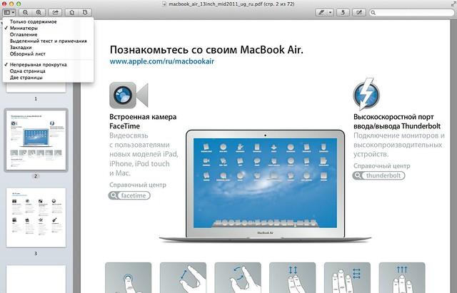 Mac OS - как объединить несколько файлов PDF в один