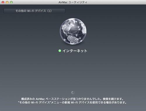 『AirMacユーティリティ』が便利