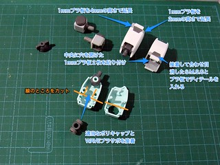 RGM-79LV ジムナイトシーカー2を作る #10 002