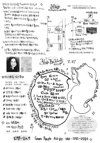 Tateyama 07-27-13 event2.jpg