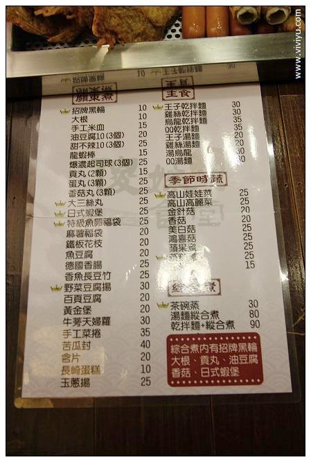 [桃園.美食]桃園觀光夜市大挑戰~一次狂掃15攤 @VIVIYU小世界