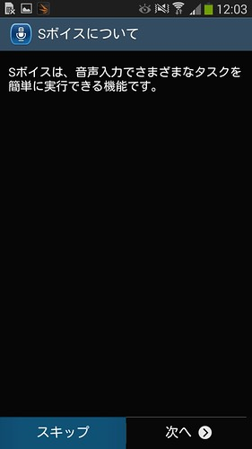 Screenshot_2014-05-06-12-03-37