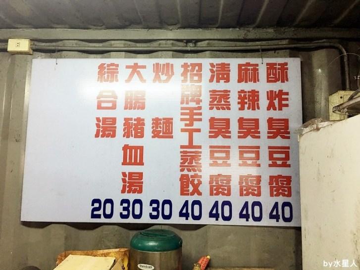 30292034300 7fce578dd7 b - 台中西屯【領帶臭豆腐】好酥脆的臭豆腐,老闆真的繫著領帶賣臭豆腐!