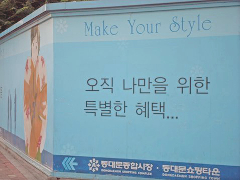 korean-shopping-sign
