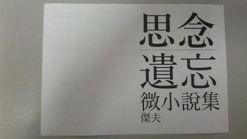 微小说集封面設計