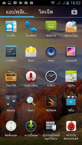 หน้า App tray ของ S Wellcom MI-516