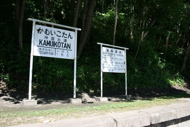 神居古潭駅_hokkaido_japan