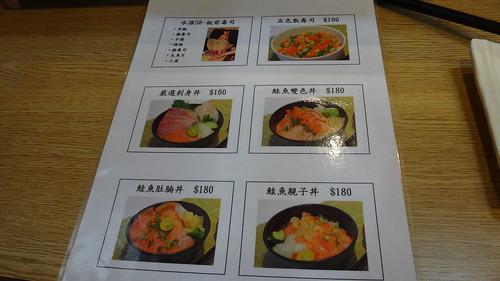 水源市場58板前壽司 (7)