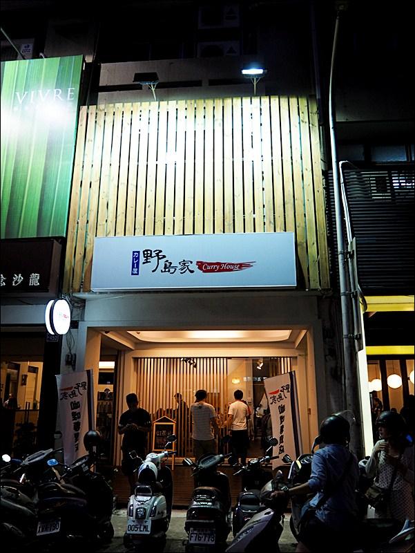 野島家咖哩屋