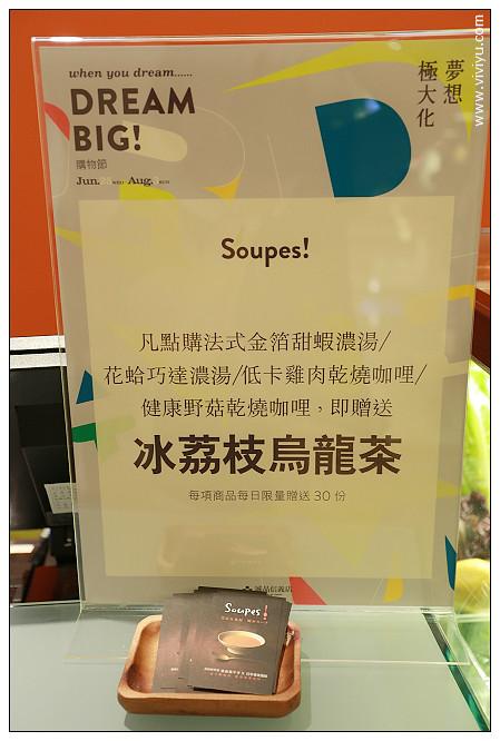 [台北.美食]湯品專賣店.「Soupes!」~健康營養 @VIVIYU小世界