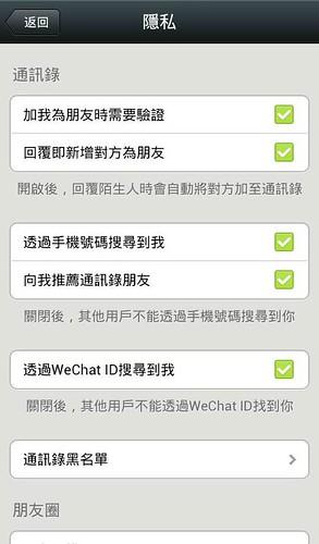 07_《WeChat Android 5.0上路》強化安全與用戶的掌控性 如雙向驗證才能開始聊天、隱藏聯絡人詳情、建立「黑名單」以封鎖其他用戶