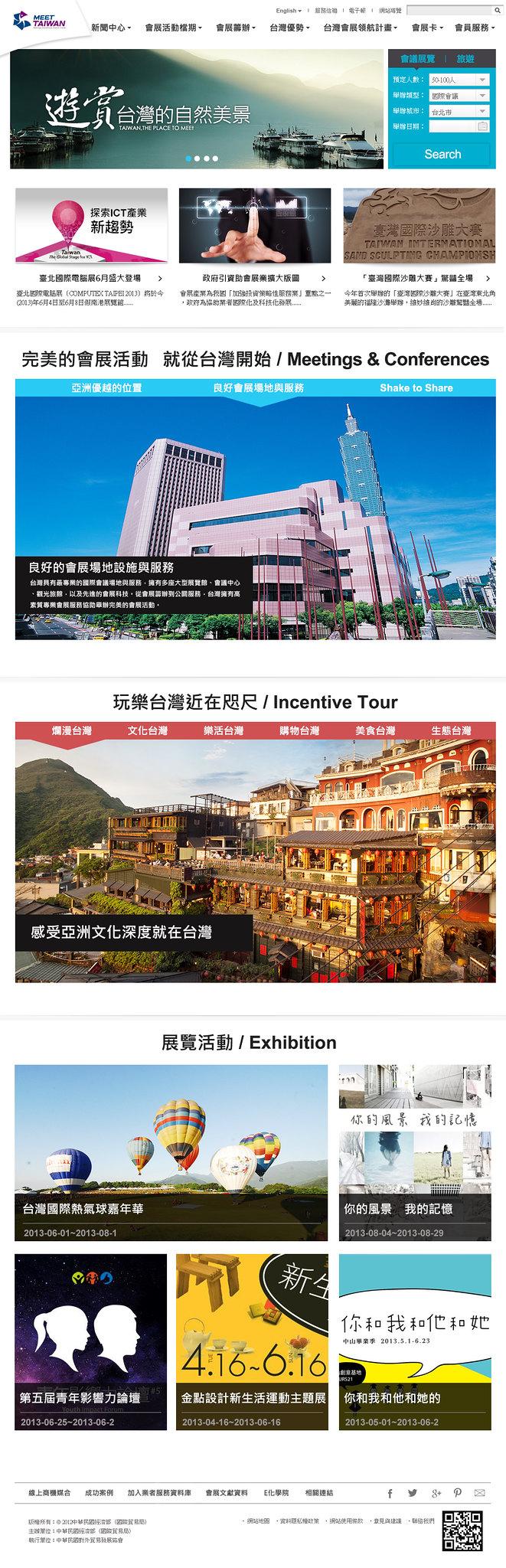 meet taiwan設計提案首頁