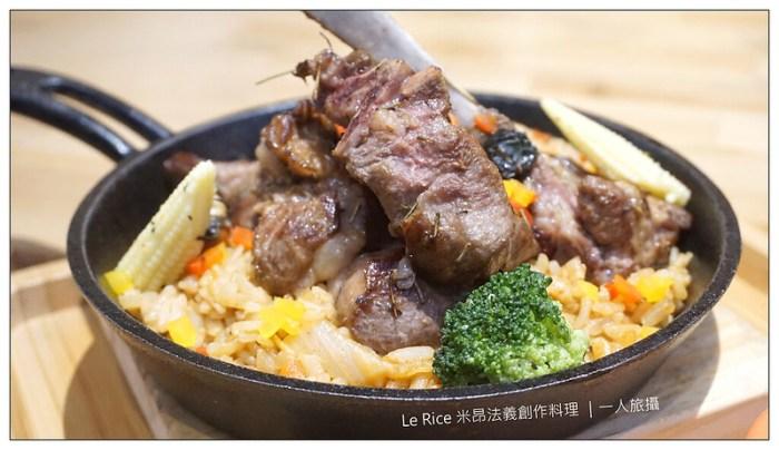 Le Rice 米昂法義創作料理 04